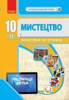 МИСТЕЦТВО 10(11) кл. Конспекти уроків (Укр) Інтерактивний урок + QR