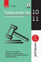 СП Правознавство у визн.табл.і схем. 10-11 кл. Рятівник 2.0 (Укр)