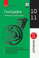 СП Географія у визн.табл.і схем. 10-11 кл. Рятівник 2.0 (Укр)