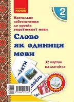 НУШ 2 кл. Картки на магнітах. Укр. мова. Слово як одиниця мови до будь-якого підручника (Укр)