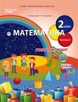 Математика.Робочий зошит.2 кл.Ч.2 (до підр. Скворцової С.О.)
