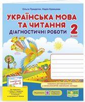 Українська мова та читання. Діагностині роботи. 2 клас