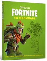 FORTNITE Official. Як малювати