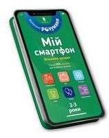 Мій смартфон. 2-3 роки. Вчимося щодня