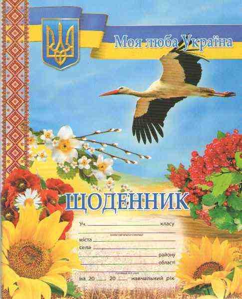 Щоденник шкільний Моя люба Україна