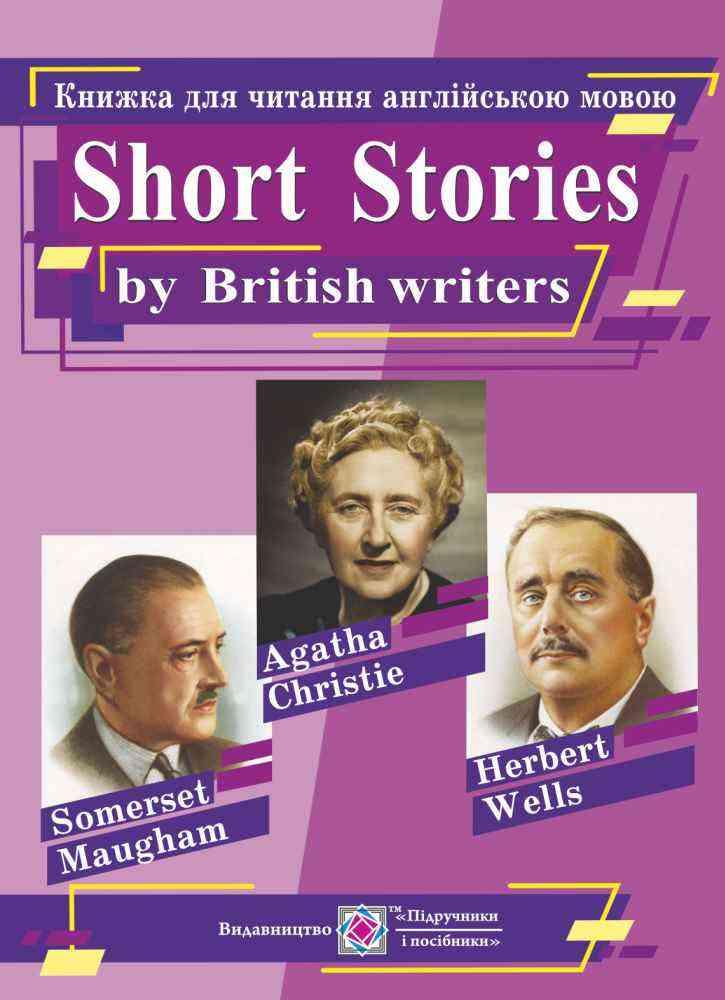 Короткі оповідання Книжка для читання англійською мовою за творами британських письменників Ярошенко М. Підручники і посібники