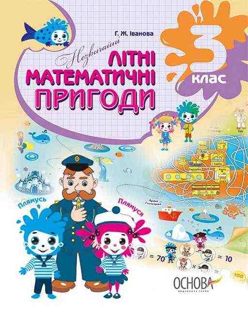 Незвичайні літні математичні пригоди 3 клас НУШ Іванова Г. Основа