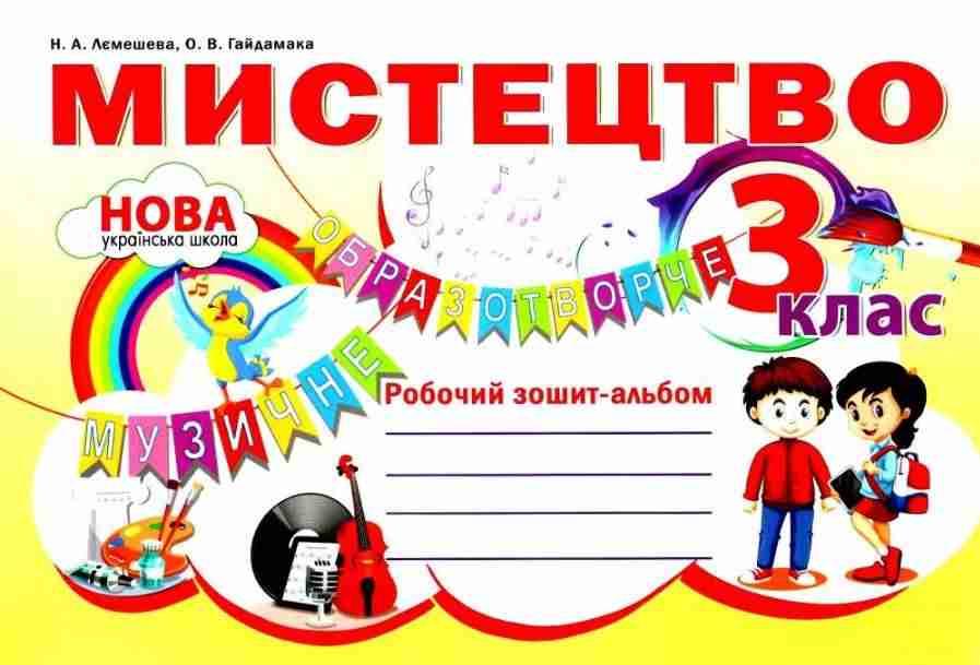 Робочий зошит альбом Мистецтво 3 клас НУШ Лємешева Н. Абетка