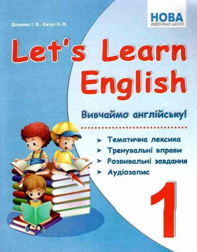 Вивчаємо англійську 1 клас НУШ Let's Learn English Доценко І. Абетка