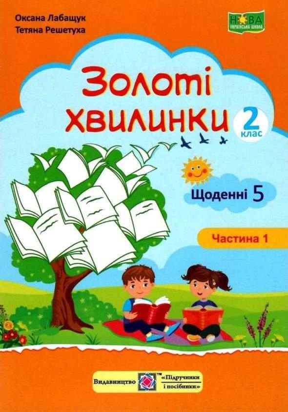 Золоті хвилинки. Щоденні 5 НУШ. Навчальний посібник для учнів 2 класу. Частина 1. Лабащук О.