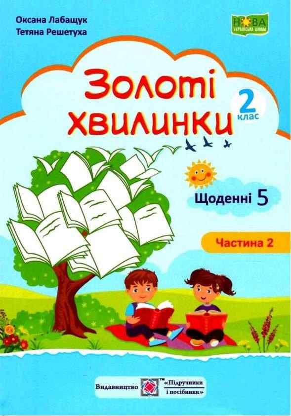 Золоті хвилинки. Щоденні 5 НУШ. Навчальний посібник для учнів 2 класу. Частина 2. Лабащук О.