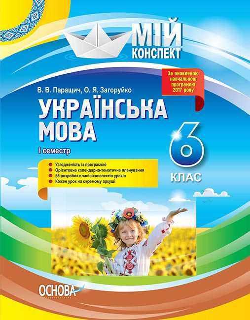Мій конспект Українська мова 6 клас І семестр Паращич В. Основа