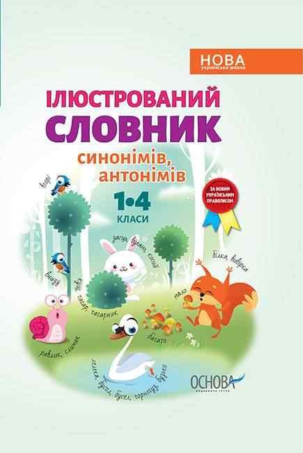 Ілюстрований словник синонімів антонімів 1–4 класи НУШ Основа