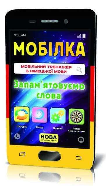 Мобілка Тренажер з німецької мови Запам'ятовуємо слова 2-4 клас НУШ Зірка