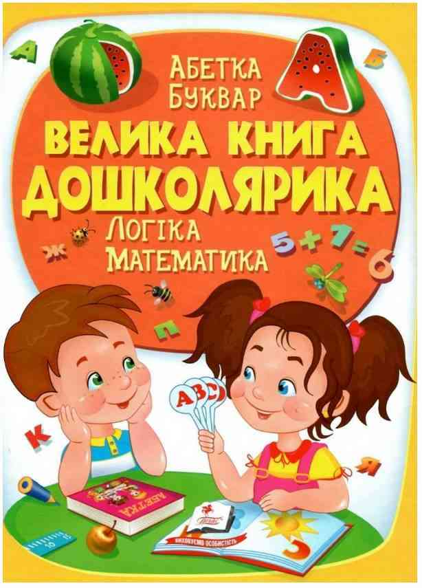 Велика книга дошколярика Абетка Буквар Логіка Математика Пегас