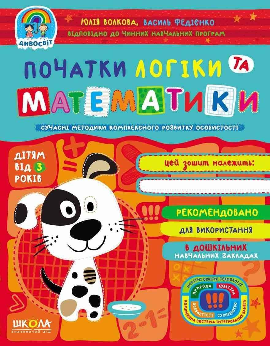 Початки логіки та математики Дивосвіт від 3 років Федієнко В. Школа