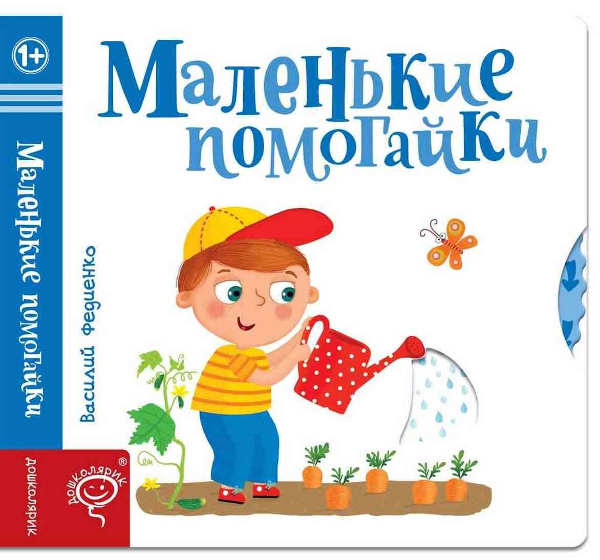 Маленькие помогайки Веселые картинки Федиенко В. Школа