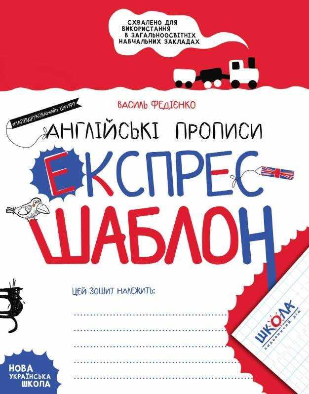 Англійські прописи Експрес-шаблон НУШ Федієнко В. Школа