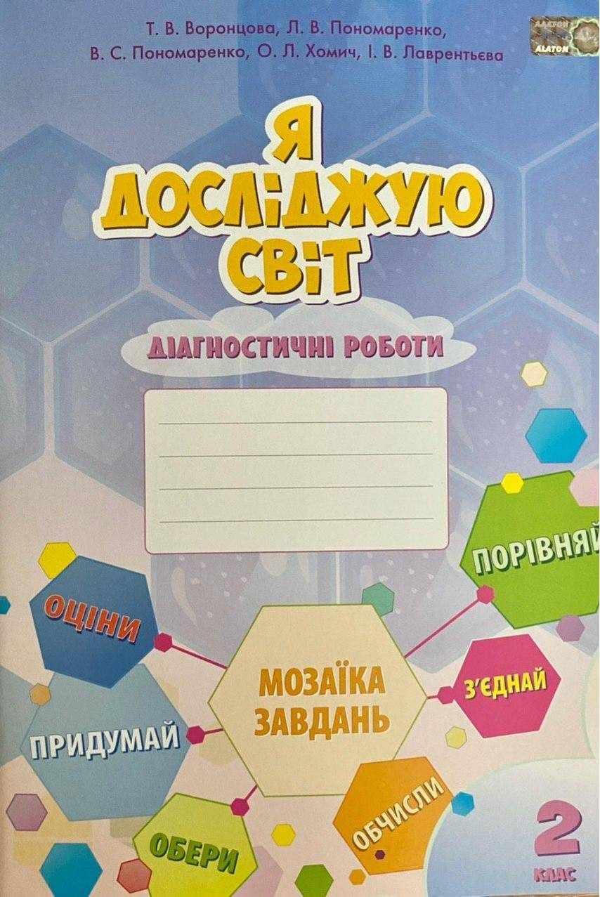 Діагностичні роботи Я досліджую світ 2 клас НУШ Воронцова Т. Пономаренко В. Алатон