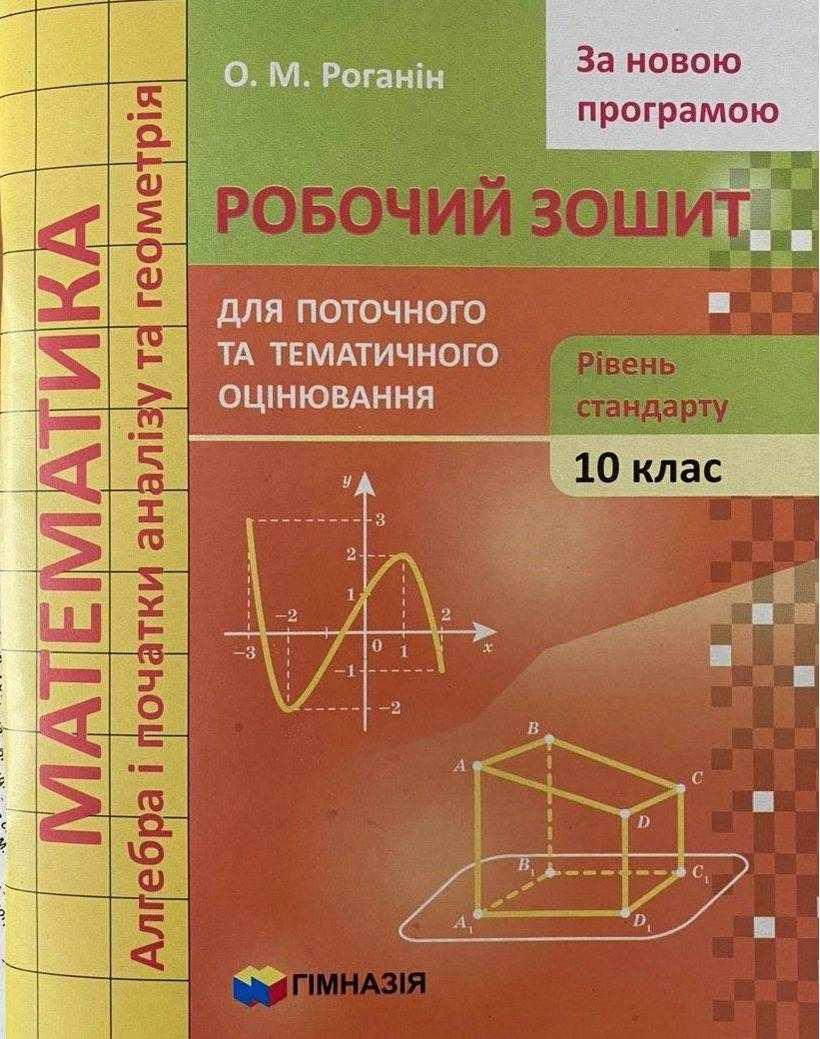 Математика 10 клас Робочий зошит для поточного та тематичного оцінювання Рівень стандарту Роганін О. Гімназія