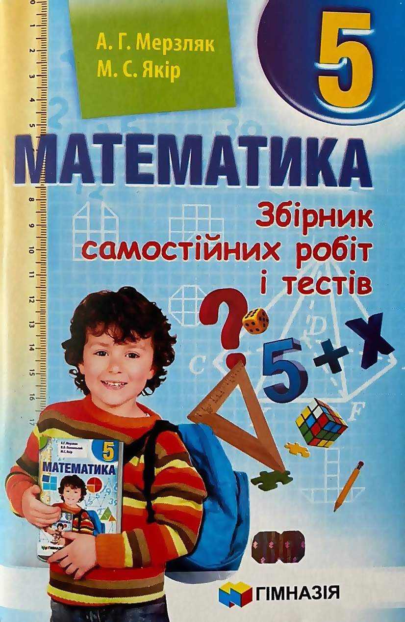 Збірник самостійних робіт і тестів Математика 5 клас Мерзляк А. Якір М. Гімназія
