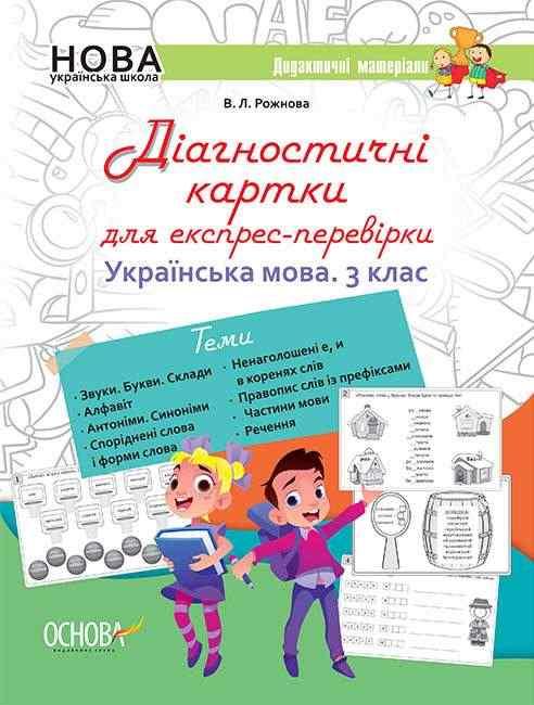 Діагностичні картки для експрес-перевірки Українська мова 3 клас НУШ Рожнова В. Основа