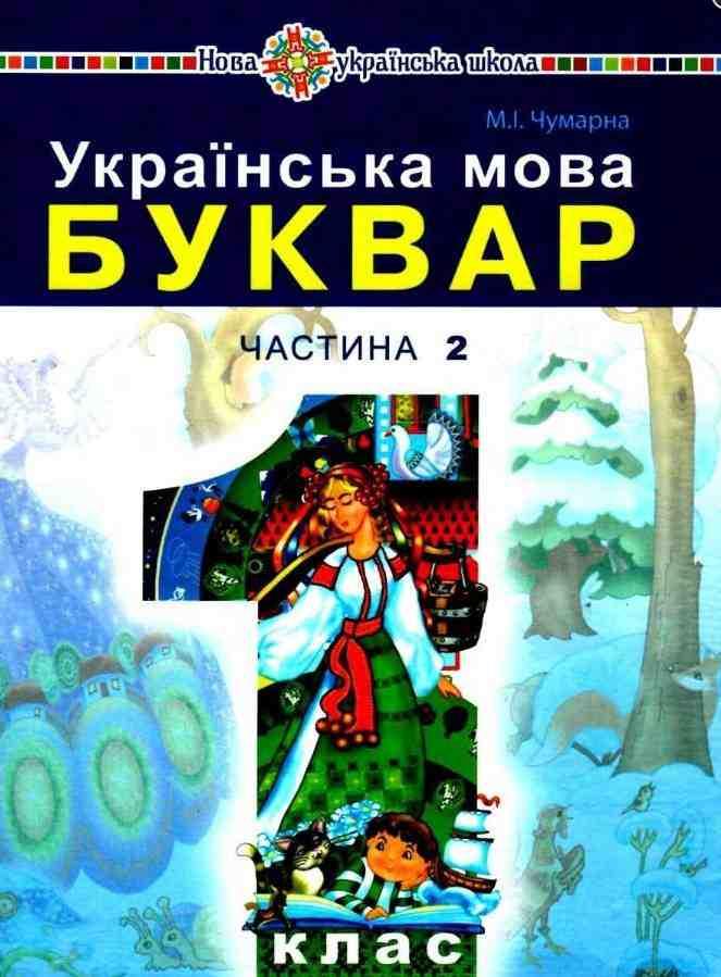 Українська мова Буквар 1 клас Частина 2 НУШ Авт: Чумарна М. Вид: Богдан