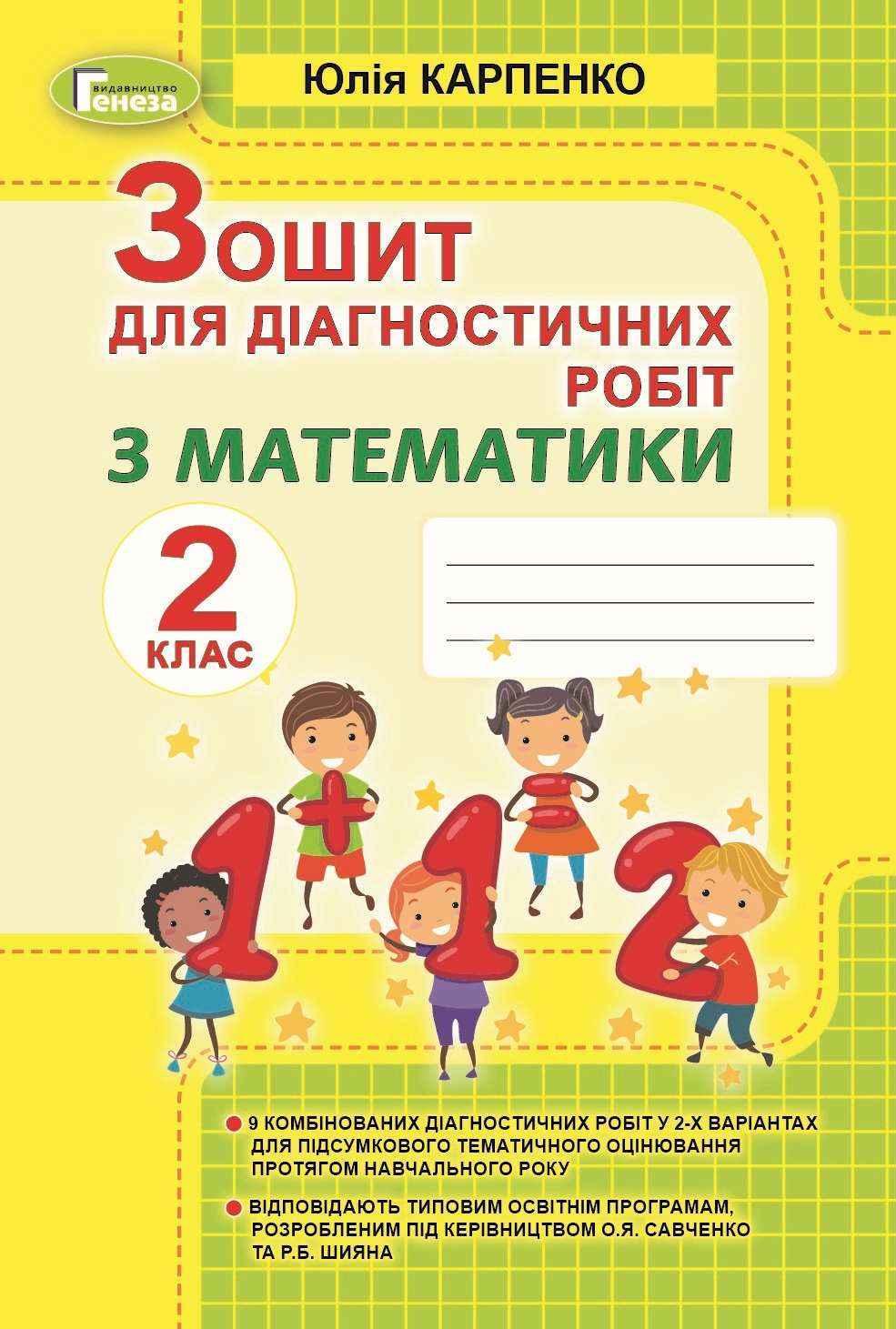 Зошит для діагностичних робіт 2 клас НУШ Математика Карпенко Ю. Генеза