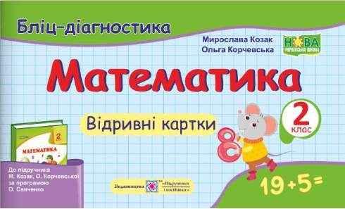 Математика 2 клас НУШ Бліц-діагностика До підручника М. Козак