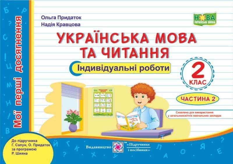 Українська мова та читання. Мої перші досягнення. Індивідуальні роботи 2 клас. Частина 2 (До підручника Г. Сапун) НУШ