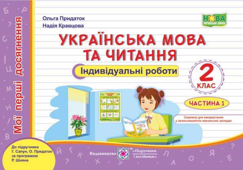 Українська мова та читання. Мої перші досягнення. Індивідуальні роботи 2 клас. Частина 1 (До підручника Г. Сапун) НУШ