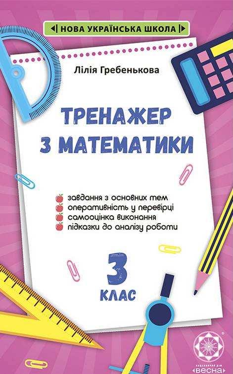 Тренажер з математики 3 клас НУШ Гребенькова Л. Весна