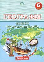 Зошит для практичних робіт. Географія 6 клас. (О.М. Топузов, Т.Г. Назаренко, О.Ф. Надтока)
