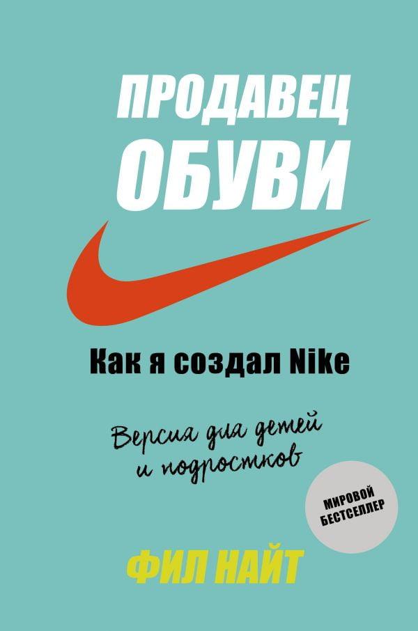 Продавец обуви. Как я создал Nike  Версия для детей и подростков