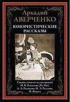Юмористические рассказы. А. Т. Аверченко