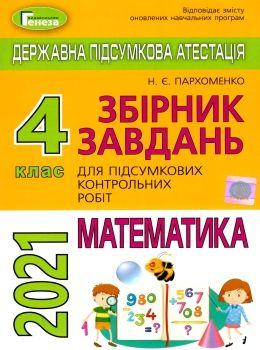 Збірник завдань для підсумкових контрольних робіт з математики. 4 кл. ДПА 2021