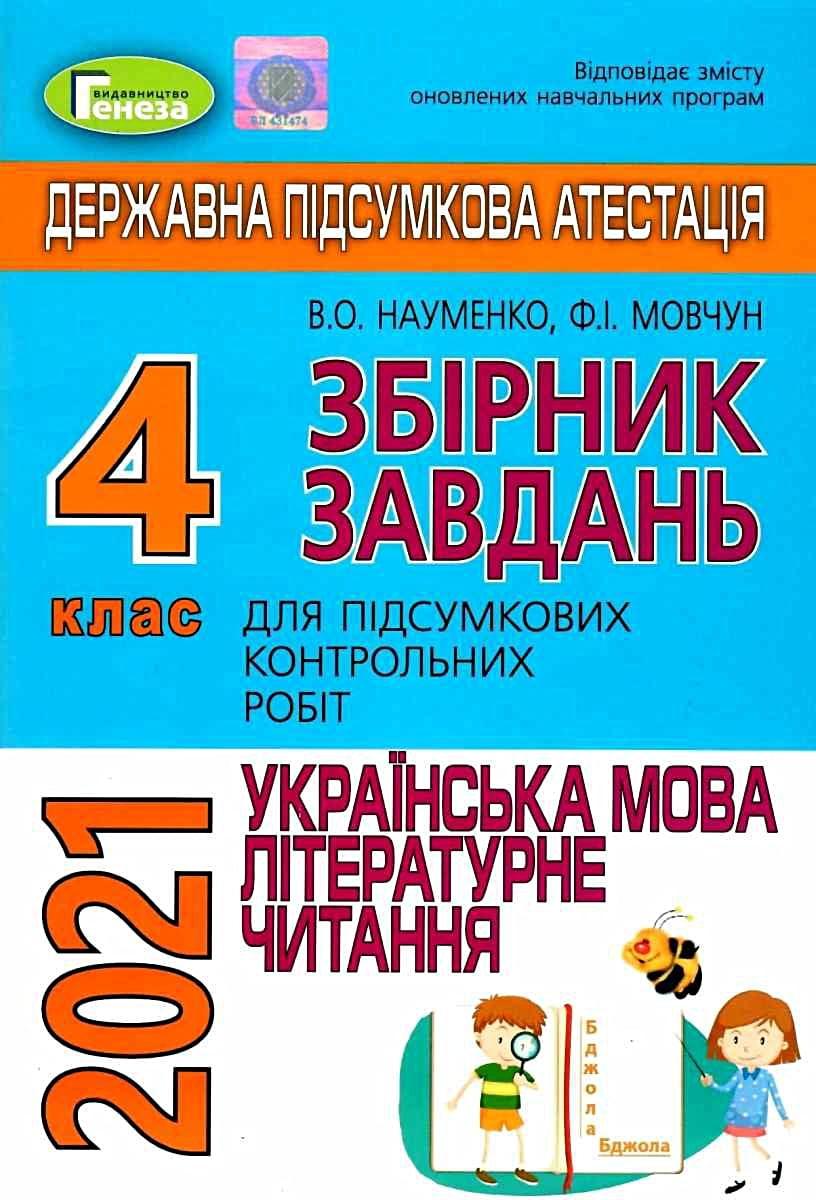 Підсумкові контрольні роботи з Української мови та читання  4 кл.  ДПА 2021