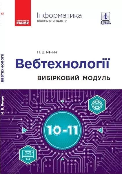 Інформатика. ВЕБТЕХНОЛОГІЇ. Вибірковий модуль 10-11 кл. Рівень стандарту
