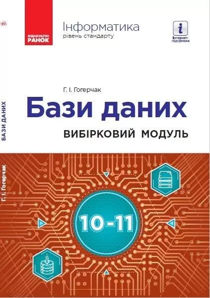 Інформатика. БАЗИ ДАНИХ. Вибірковий модуль 10-11 кл. Рівень стандарту