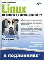 Linux. От новичка к профессионалу, 7-е изд.