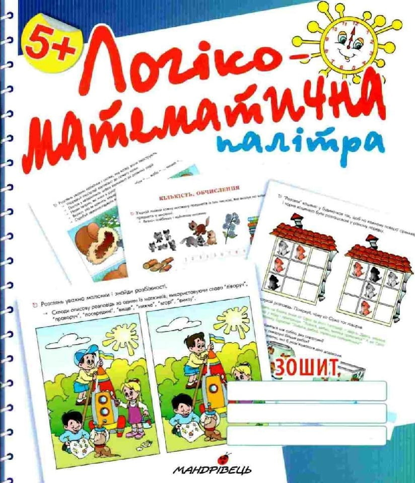 Логіко-математична палітра  Посібник для дітей старшого дошкільного віку