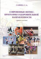Современные фитнес-программы оздоровительной направленности