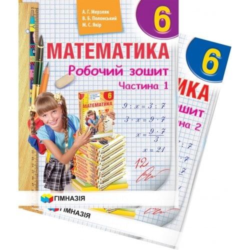 Математика 6 клас  Робочий зошит у 2х частинах  Мерзляк А.Г.