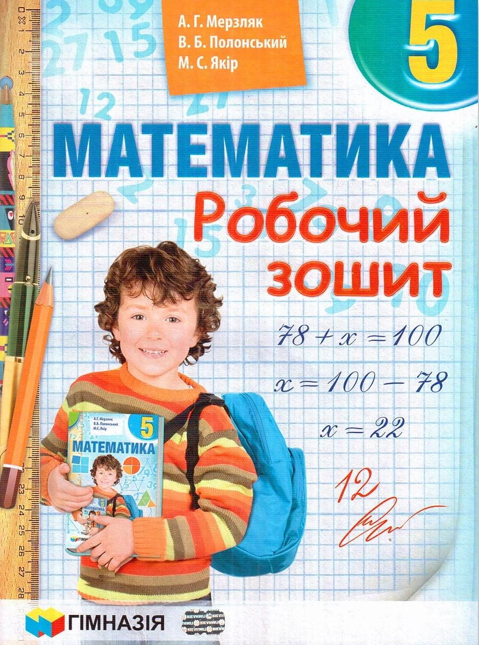 Математика 5 клас Робочий зошит Мерзляк А.Г.