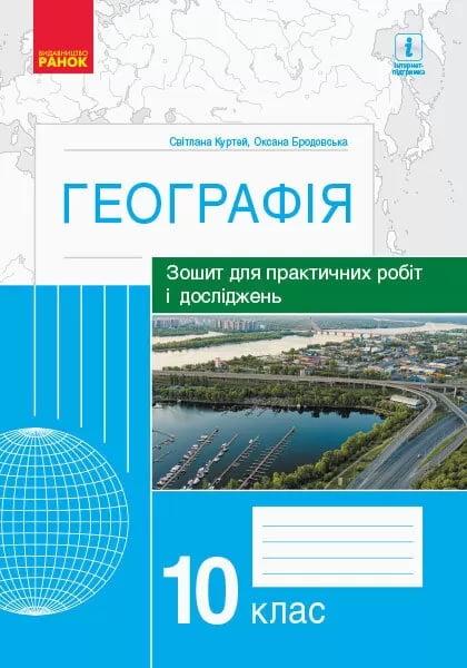 Географія 10 клас Зошит для практичних робіт і досліджень