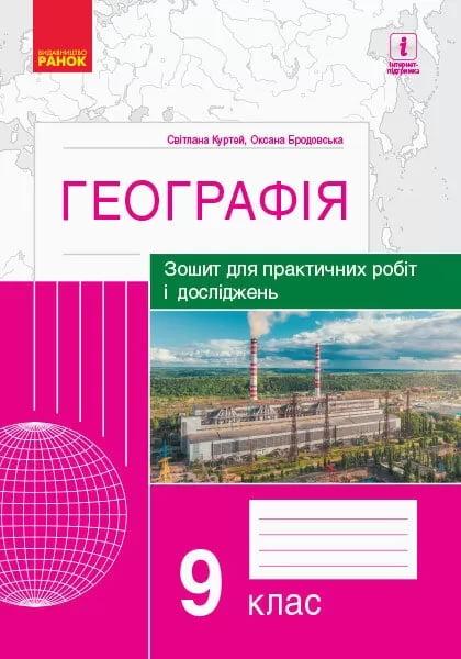 Географія 9 клас Зошит для практичних робіт і досліджень