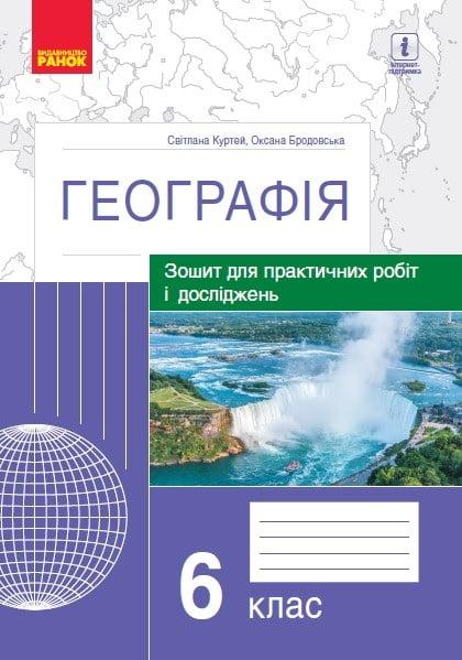 Географія 6 клас Зошит для практичних робіт і досліджень