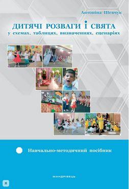Дитячі розваги і свята (у схемах, таблицях, визначеннях, сценаріях) : навчально-методичний посібник