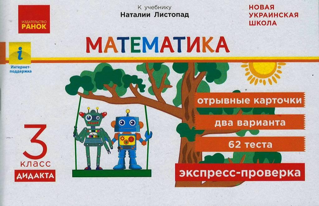 Математика 3 кл. Экспресс-проверка  Отрывные карточки к учеб. Листопад НУШ ДИДАКТА