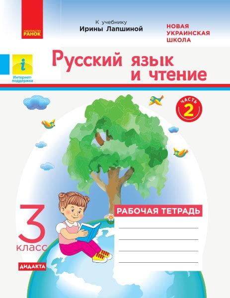 Русский язык и чтение 3 кл. рабочая тетрадь к учебн. Лапшиной. В 2х ч. Часть2  НУШ ДИДАКТА